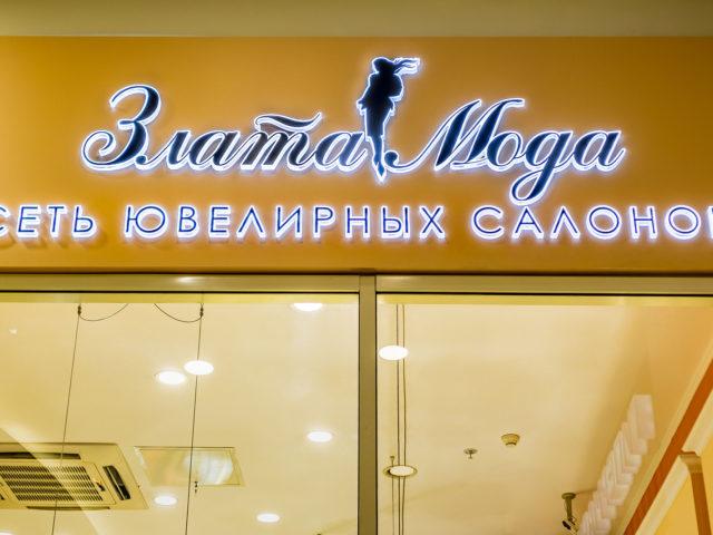 Интерьерная вывеска для магазина «Злата мода», г. Москва