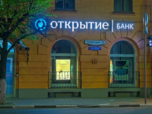 """Фасадная вывеска - банк """"Открытие"""""""