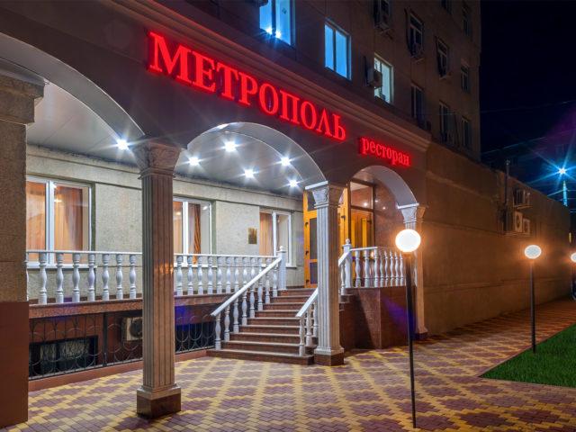"""Вывеска для ресторана """"Метрополь"""""""