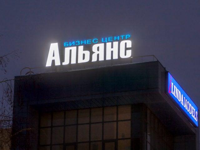 """Крышная установка БЦ """"Альянс"""""""