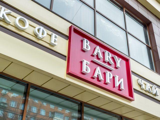 Фасадная вывеска кафе «Бари», Тула