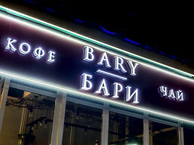 Фасадная вывеска для кафе «БАРИ», Тула, проспект Ленина