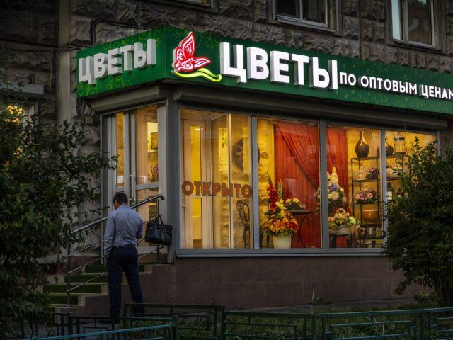 """Вывеска для магазина """"Цветы"""", г.Москва, ул. Братиславсткая, 3"""