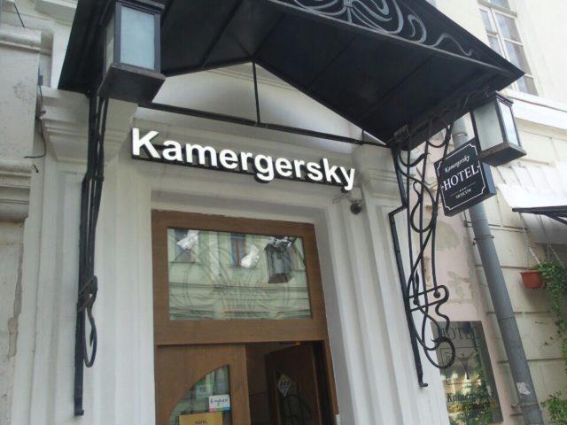 """Фасадная вывеска - отель """"Kamergersky"""""""