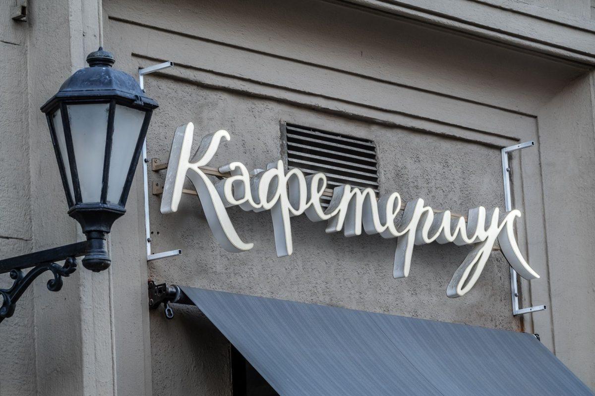 Вывеска кафе «Кафетериус» N4