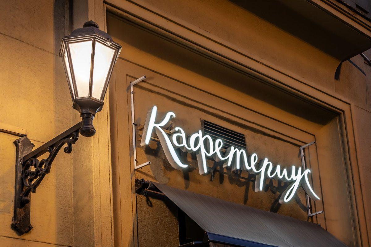 Вывеска кафе «Кафетериус» N3