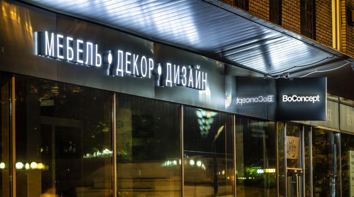 Вывеска магазина «BoConcept»