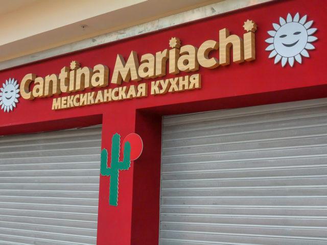 """Вывеска для кафе """"Cantina Mariachi"""""""