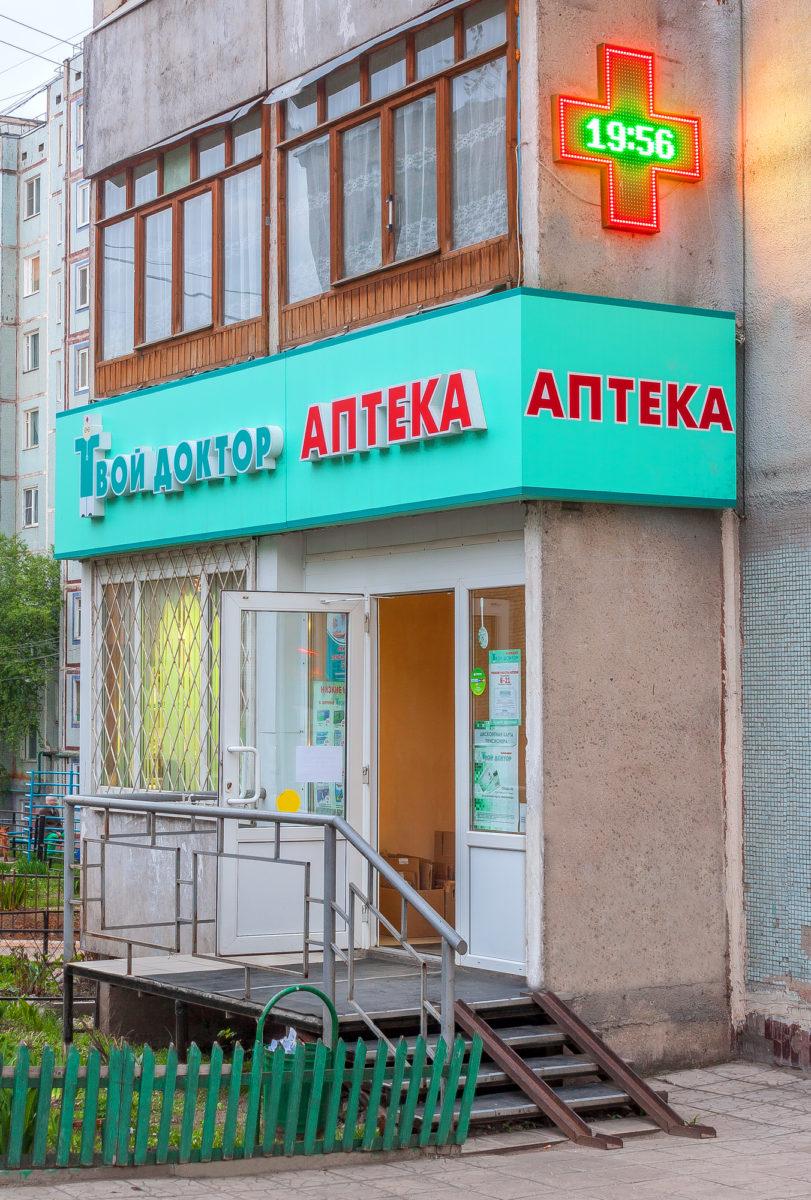 Вывеска аптеки, фото работы компании «Атлас-групп»