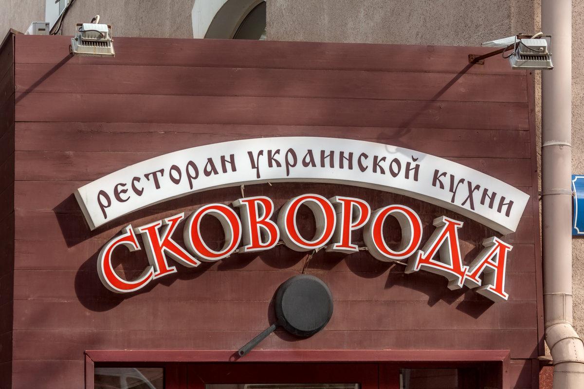 Вывеска ресторана, фото работы компании «Атлас-групп»