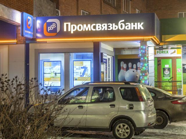 """Комплексное оформление банка """"Промсвязьбанк"""""""