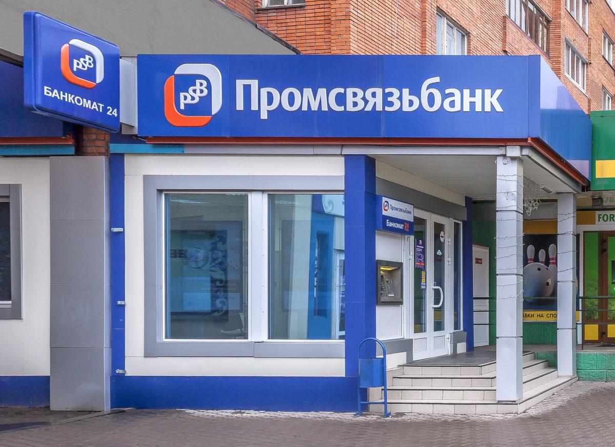 Вывеска банка, фото работы компании «Атлас-групп»