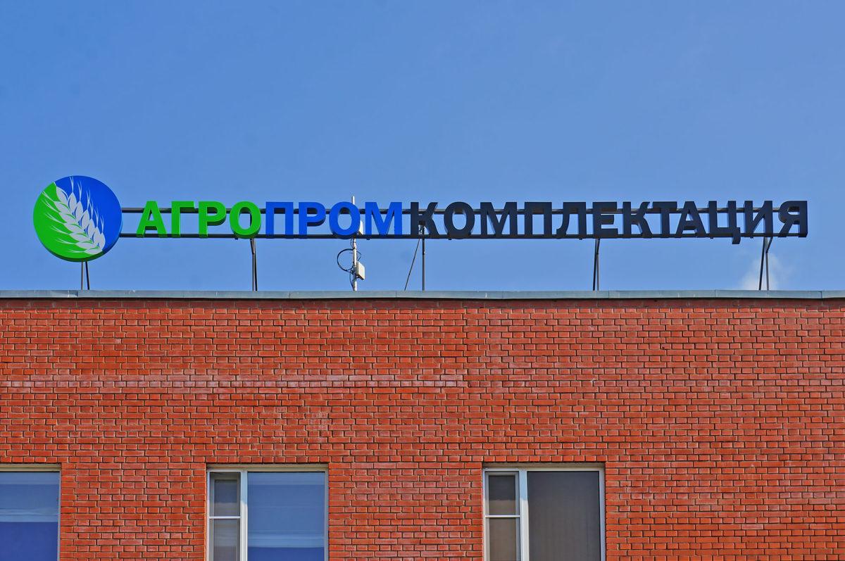 Крышная установка «Агропромкомплектация», фото1 работы компании «Атлас Групп»