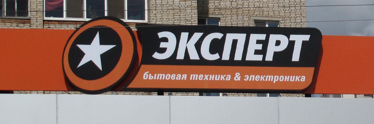 Фасадная вывеска, фото работы компании «Атлас-групп»