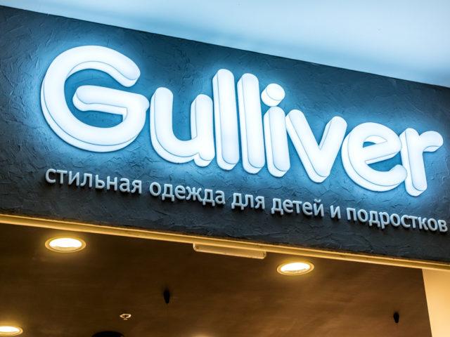 Вывеска «Gulliver», Москва, ТЦ «Калейдоскоп»