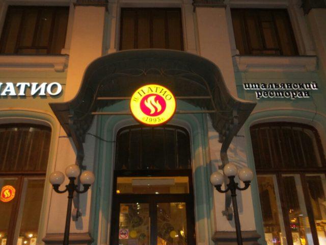 Фасадная вывеска для итальянского ресторана «Иль Патио»