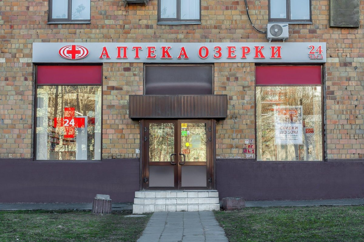 Фасадная вывеска для сети аптек, фото работы компании «Атлас-групп»