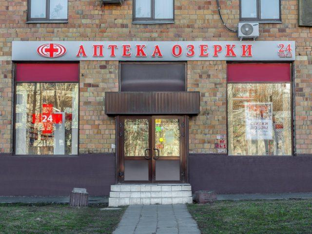 Фасадная вывеска для аптеки «Озерки» г.Москва