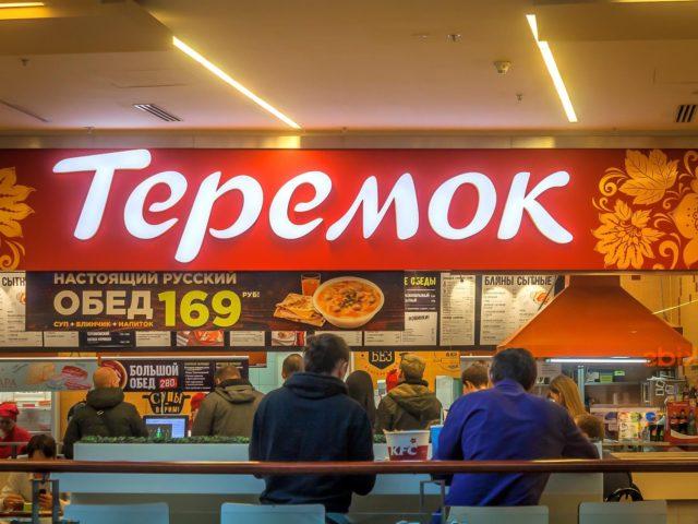 """Вывеска для ресторана """"Теремок"""""""