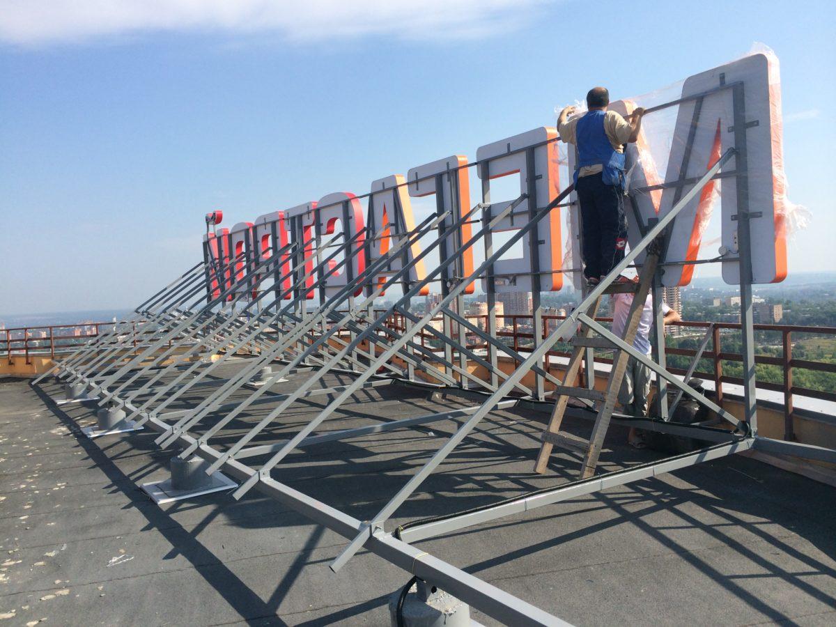 Крышная установка, фото работы компании «Атлас-групп»