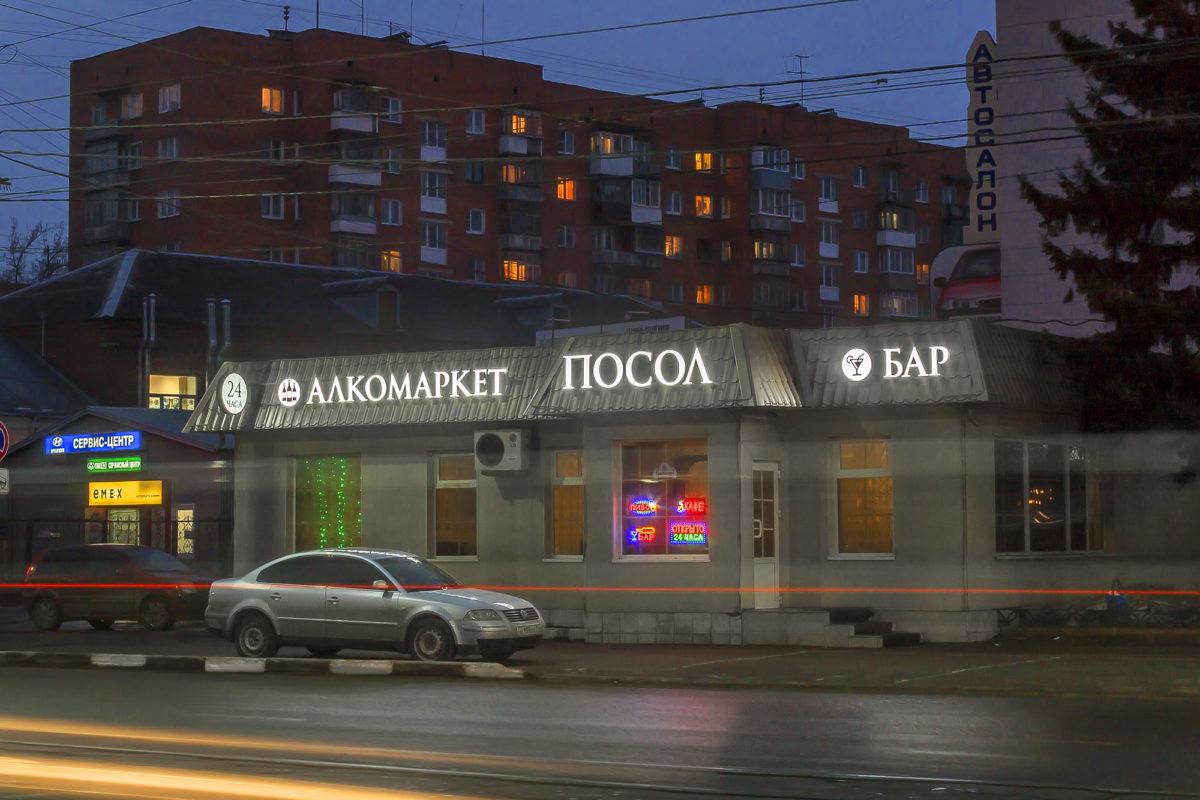 Вывеска алкомаркета, фото работы компании «Атлас-групп»