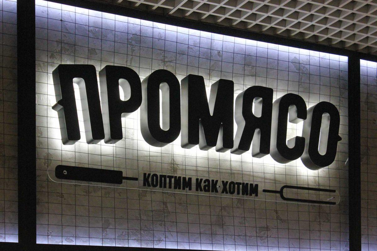 """Интерьерная вывеска для ресторана """"Промясо"""""""