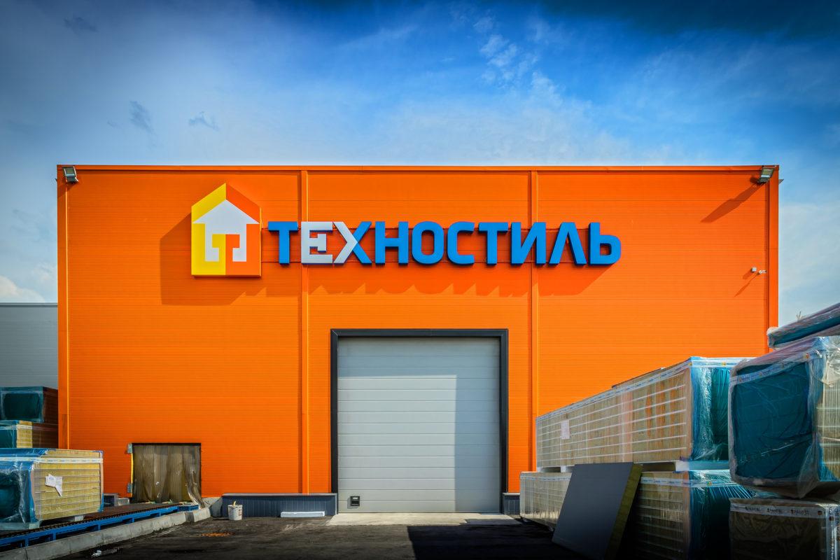 Наружная фасадная вывеска для офиса-склада, фото работы компании «Атлас-групп»