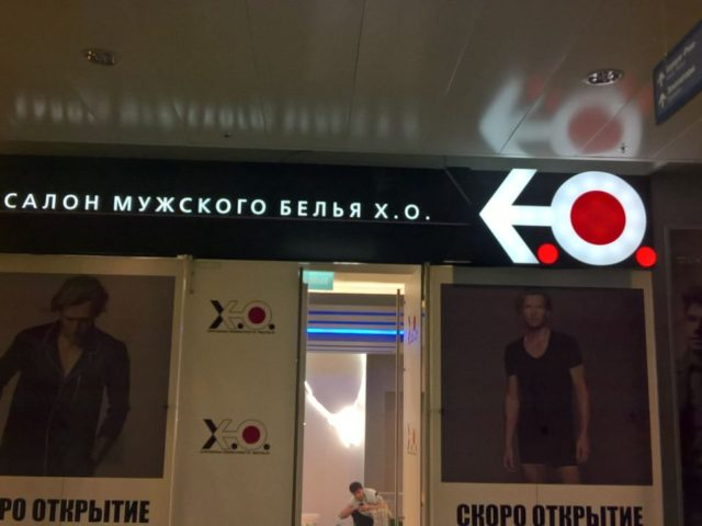Вывеска для салона белья «XO»